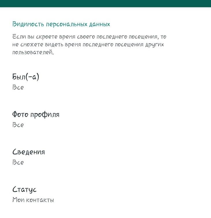 Конфиденциальность в Whatsapp