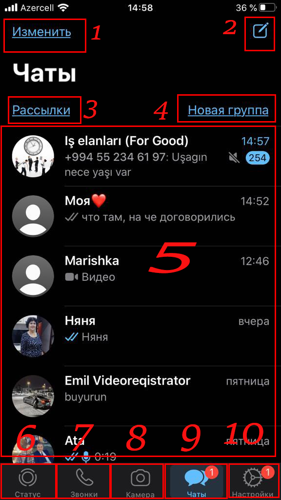Интерфейс IOS 1
