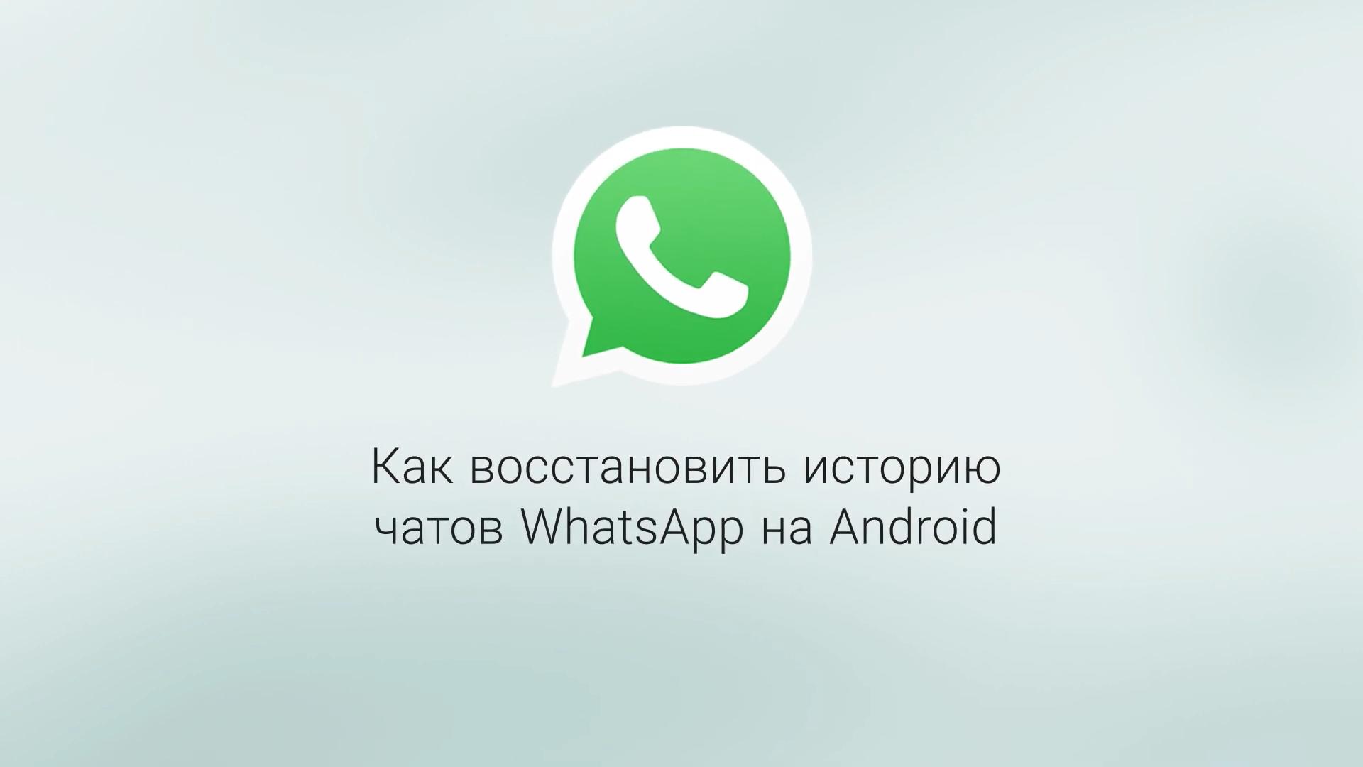 Восстановление чатов Whatsapp на Android
