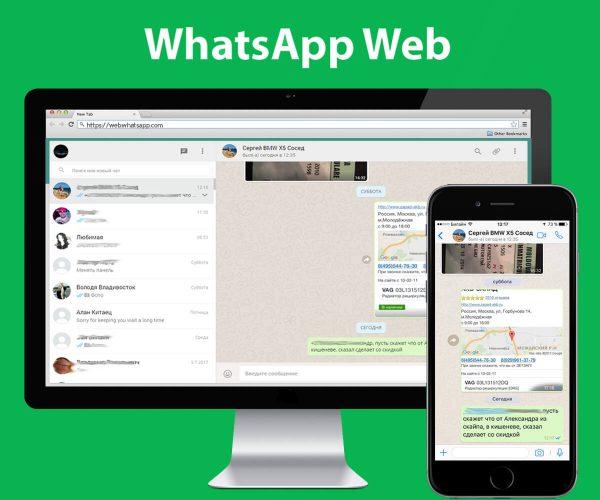 Veb-versiya-prilozheniya-WhatsApp-Web-e1518799503764