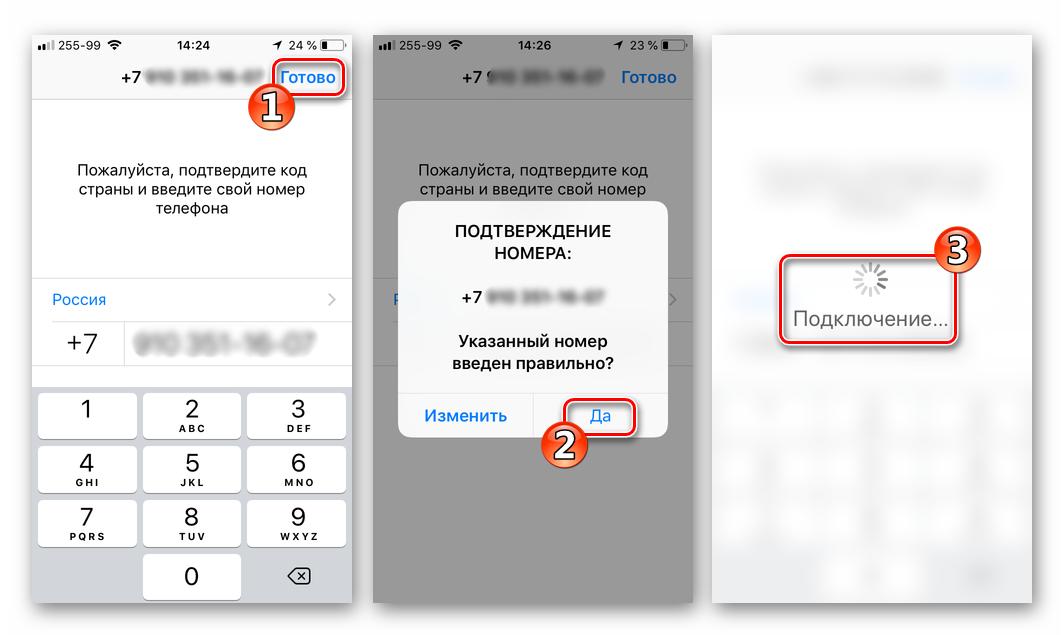WhatsApp-dlya-iOS-Registratsiya-podtverzhdenie-nomera-telefona-dlya-polucheniya-SMS-s-kodom