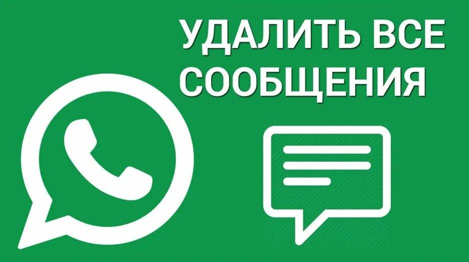 Удалить все сообщения в Whatsapp