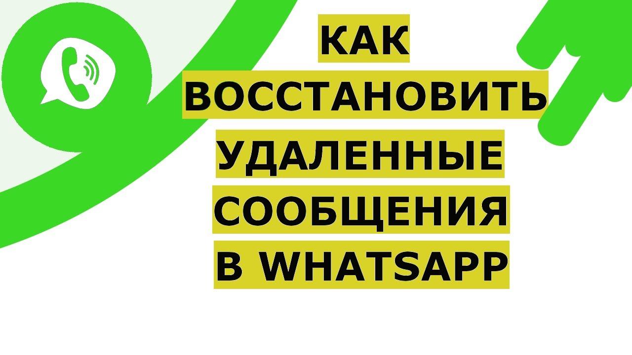 Как восстановить удаленные сообщение в Whatsapp